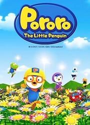 小企鹅啵乐乐儿歌英文版