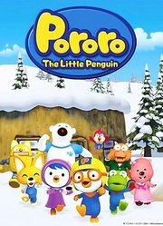 小企鹅啵乐乐第2季英文版