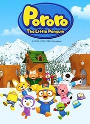 小企鹅啵乐乐第3季英文版