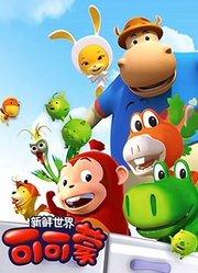 可可蒙第1季中文版