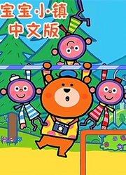 宝宝小镇中文版