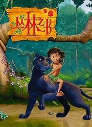 丛林之书英文版