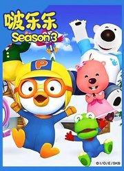 小企鹅啵乐乐第3季