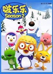 小企鹅啵乐乐第2季