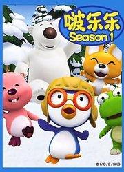 小企鹅啵乐乐第1季