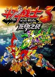 斗龙战士第3季龙印之战