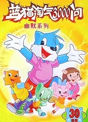 蓝猫淘气3000问幽默系列