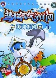 蓝猫淘气3000问海洋系列