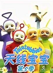 天线宝宝第5季中文版