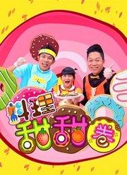 料理甜甜圈第5季