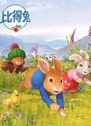 比得兔第2季