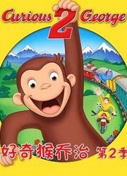 好奇猴乔治第2季