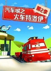 汽车城之火车特洛伊第2季