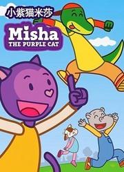 小紫猫米莎