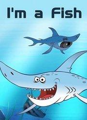 我是一只鱼英文版