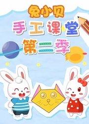 兔小贝手工课堂第2季