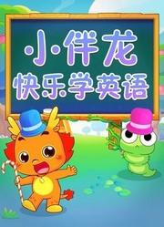 小伴龙快乐学英语