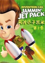 天才小子吉米第2季