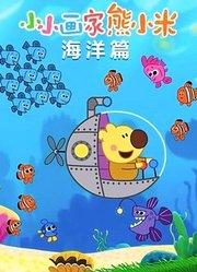 小小画家熊小米海洋篇