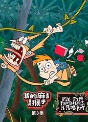 我的麻吉是猴子第3季