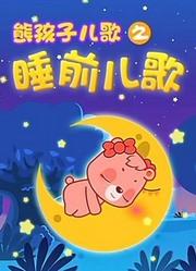 熊孩子睡前儿歌