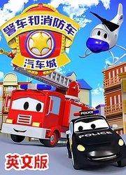 汽车城之警车和消防车英文版