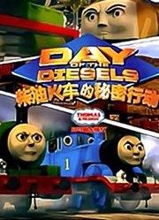 托马斯和朋友之柴油火车的秘密行动