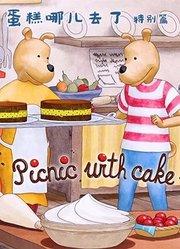 蛋糕哪儿去了特别篇
