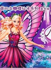 芭比之蝴蝶仙子系列英文版