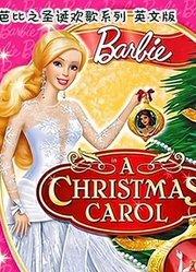 芭比之圣诞欢歌系列英文版