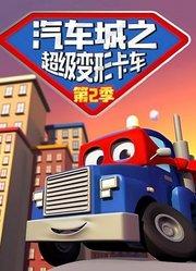 汽车城之超级变形卡车第2季