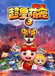 猪猪侠之超星萌宠第3季