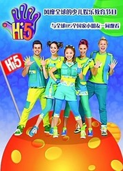 Hi5少儿节目精编版