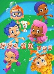 泡泡孔雀鱼第4季英文版