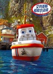 艾利亚斯船船总动员