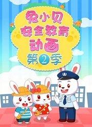 兔小贝安全教育动画第2季