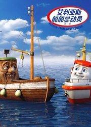 艾利亚斯船船总动员第2季