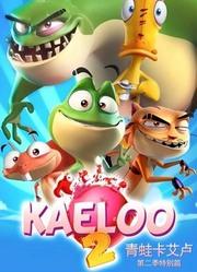 青蛙卡艾卢第2季特别篇