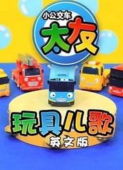 小公交车太友玩具儿歌英文版