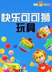 快乐可可狮玩具