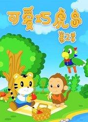 可爱巧虎岛第2季4