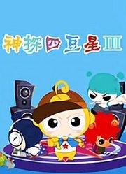 神探四豆星第3季