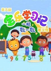 宝乐学习记一起数一数第2季英文版