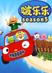 小企鹅啵乐乐第5季