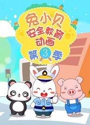 兔小贝安全教育动画第3季