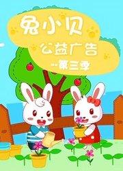 兔小贝公益广告第3季