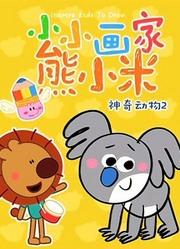 小小画家熊小米神奇动物第2季