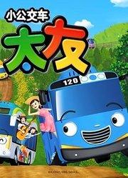 小公交车太友第4季