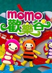 MOMO欢乐谷第十一季