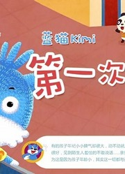 蓝猫kimi之第一次分享